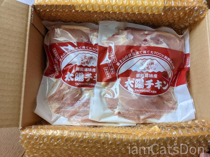 新春サイクリング WEBスタンプラリー 2021 景品 当選 太陽チキン もも肉2枚