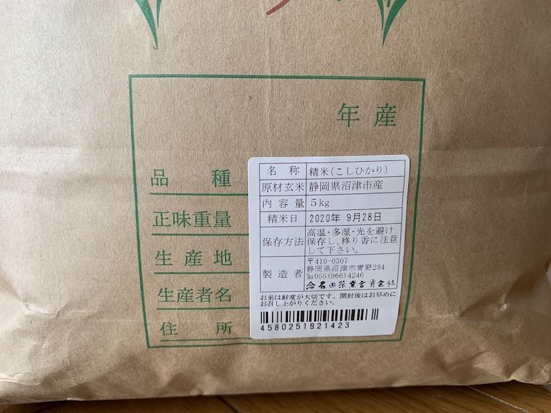 石田茶業合資会社 北口支店 沼津産 米 こしひかり 新米 2020