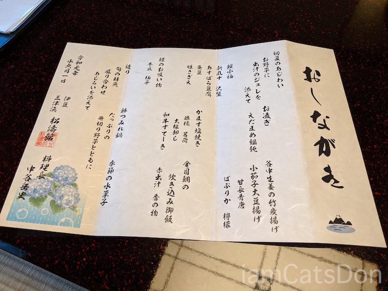 松濤館 沼津 三津浜1泊2食付 おもてなし料理プラン 基本コース 20190601-02 夕食 おしながき2