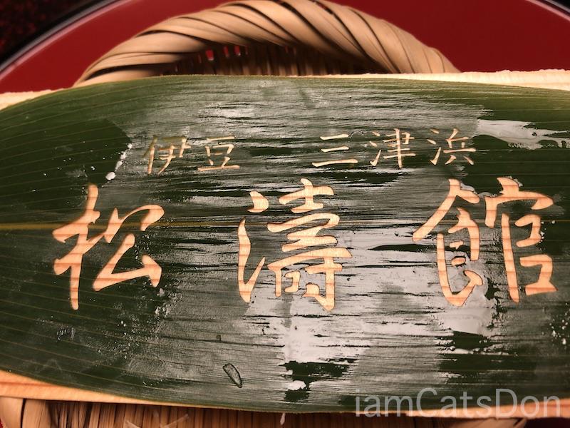 松濤館 沼津 三津浜1泊2食付 おもてなし料理プラン 基本コース 20190601-02 夕食 お刺身飾り
