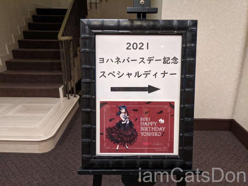 リバーサイドホテル 沼津 2021ヨハネバースデー記念スペシャルディナー 4階 バンケットルーム 会場 入口