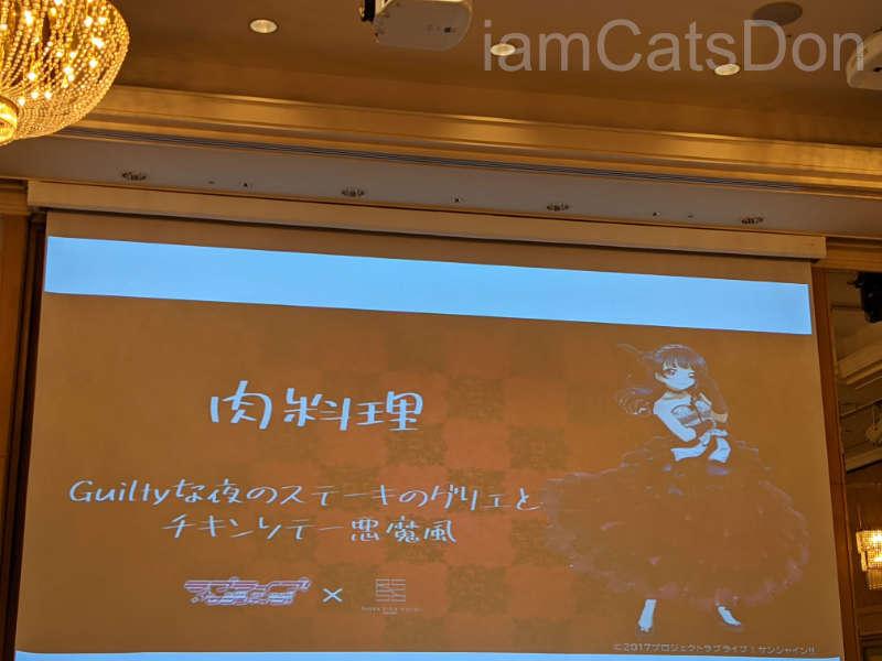 リバーサイドホテル 沼津 2021ヨハネバースデー記念スペシャルディナー 津島善子 スクリーン メニュー 肉料理