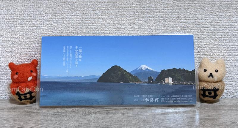 松濤館 沼津 三津浜 ポストカード 一幅の絵は千の言葉を語る