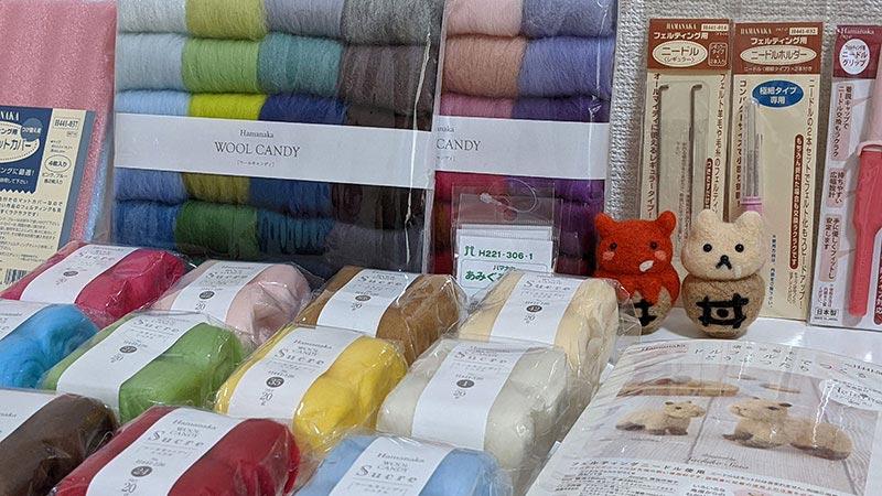 羊毛フェルト(ニードルフェルト)の手作り作品・作り方・材料のご紹介