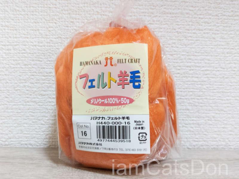 羊毛フェルト ハロウィン ジャックオランタン かぼちゃ 用
